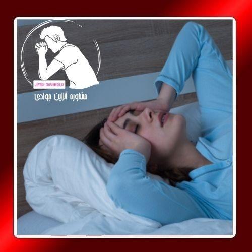 علت اختلال در خواب